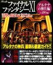 【中古】 ファイナルファンタジーXI 電撃の旅団編 ヴァナ・ディール公式ワールドガイド アルタナの神