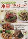 【中古】 節約上手さんの冷凍&作りおきレシピ /実用書(その他) 【中古】afb