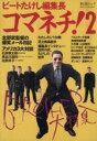 【中古】 コマネチ!2 BROTHER大特集 新潮ムック/ビートたけし(著者) 【中古】afb