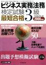 【中古】 ビジネス実務法務検定試験3級 最短合格(2008年版) /中央経済社【編】 【中古】afb