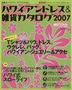 【中古】 ハワイアンドレス&雑貨カタログ(2007) /イカロス出版 【中古】afb