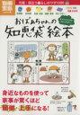 【中古】 おばあちゃんの知恵袋 絵本 /実用書(その他) 【中古】afb