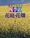 【中古】 四季の花庭・花畑 /大貫茂(著者) 【中古】afb