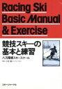 【中古】 競技スキーの基本と練習 /八方尾根スキースクー(著者) 【中古】afb