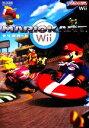 【中古】 マリオカートWii 任天堂ゲーム攻略本/Nintendo DREAM編集部【編著】 【中古】afb