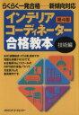 【中古】 インテリアコーディネーター合格教本 技術 /インテリア問題研究会(著者) 【中古】afb