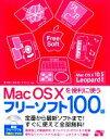 【中古】 Mac OS Xを便利に使うフリーソフト100選 /秦市郎,坂本寛,タブロイド【著】 【中古】afb