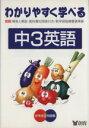 【中古】 わかりやすく学べる 9 中3英語 第2版 /教育(その他) 【中古】afb