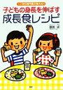 【中古】 小児科専門医が教える子どもの身長を伸ばす成長食レシ...