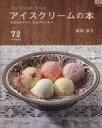 【中古】 アイスクリームの本 /グラフ社 【中古】afb