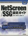 【中古】 NetScreen/SSG設定ガイド /粕淵卓(著者),藤田政博(著者) 【中古】afb
