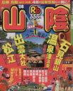 【中古】 るるぶ山陰'08 /JTBパブリッシング(その他) 【中古】afb