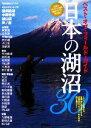 【中古】 日本の湖沼30 ベスト・オブ・フィールドガイド FlyRodders BOOKS/『Fly