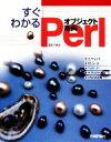 【中古】 すぐわかるオブジェクト指向Perl /深沢千尋【著】 【中古】afb