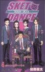 【中古】 SKET DANCE(4) ジャンプC/篠原健太(著者) 【中古】afb