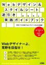 【中古】 Webデザイン&スタイルシート逆引き実践ガイドブック 本物のプロを目指すWebデザイナーの