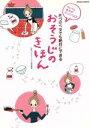 【中古】 おそうじのきほん 片づけベタでも絶対にできる SAKURA MOOK60/日本ハウスクリーニング協会 【中古】afb