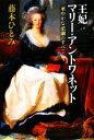 【中古】 王妃マリー・アントワネット 華やかな悲劇の