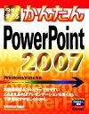 【中古】 今すぐ使えるかんたんPowerPoint2007 /技術評論社編集部【著】 【中古】afb