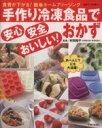 【中古】 手作り冷凍食品で安心・安全・おいしい!おかず /主婦と生活社(その他) 【中古】afb