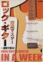 【中古】 ロック・ギター短期マスター /芸術・芸能・エンタメ・アート(その他) 【中古】afb