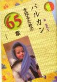 【中古】 バルカンを知るための65章 エリア・スタディーズ/柴宜弘(著者) 【中古】afb