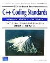 【中古】 C++ Coding Standards 101のルール、ガイドライン、ベストプラクティス /ハーブサッター(著者),アンドレイアレキサンドレスク(著者),浜田 【中古】afb