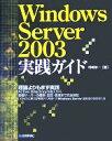 【中古】 Windows Server 2003実践ガイド /村嶋修一(著者) 【中古】afb