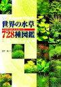 【中古】 世界の水草728種図鑑 アクアリウム&ビオトープ /吉野敏(著者) 【中古】afb