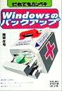 電脳, 系統開發 - 【中古】 だれでもカンペキ Windowsのバックアップ /岡田庄司(著者) 【中古】afb