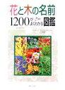 【中古】 「花と木の名前」1200がよくわかる図鑑 /阿武恒夫(その他) 【中古】afb