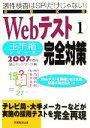 【中古】 就職試験 Webテスト(1) 玉手箱シリーズ 完全対策 /就活ネットワーク(編者) 【中古】afb
