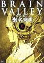 【中古】 BRAIN VALLEY(上) 新潮文庫/瀬名秀明(著者) 【中古】afb