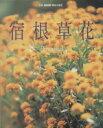 【中古】 毎年花咲く宿根草花 /NHK出版(著者) 【中古】afb