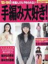 【中古】 '03〜'04手編み大好き! /実業之日本社(著者) 【中古】afb