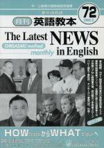 【中古】 茅ヶ崎方式 月刊英語教本 /北山節郎(著者) 【中古】afb