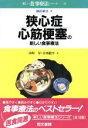 【中古】 狭心症・心筋梗塞の新しい食事療法 /山崎昇(著者)...