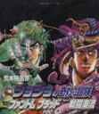【中古】 ジョジョの奇妙な冒険(文庫版)全7巻セット(Par...