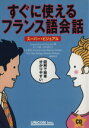 【中古】 すぐに使えるフランス語会話 スーパー・ビジュアル /LanguageRe(著者) 【中古】afb