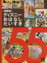 【中古】 国際版ディズニーおはなしだいすき55話 /GOLDENBOO(著者) 【中古】afb