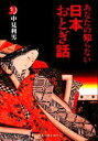 【中古】 あなたの知らない日本おとぎ話 ハルキ文庫ホラー文庫/中見利男【著】 【中古】afb