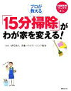 【中古】 プロが教える「15分掃除」がわが家を変える! 特選実用ブックス/日本ハウスクリーニング協会【監修】 【中古】afb