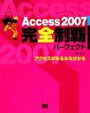 【中古】 Access20...