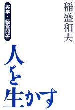 【中古】 人を生かす 実学・経営問答 /稲盛和夫【著】 【中古】afb