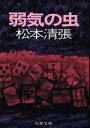 【中古】 弱気の虫 文春文庫/松本清張(著者) 【中古】afb