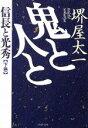【中古】 鬼と人と(下巻) 信長と光秀 PHP文庫/堺屋太一(著者) 【中古】afb