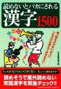 【中古】 読めないとバカにされる漢字1500 /日本語倶楽部【編】 【中古】afb