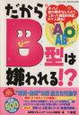 【中古】 だからB型は嫌われる!? /実用書(その他) 【中古】afb