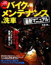 【中古】 はじめてでもできるバイク・メンテナンス&洗車最新マ...