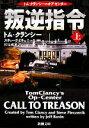【中古】 叛逆指令(上) トム・クランシーのオプ・センター ...